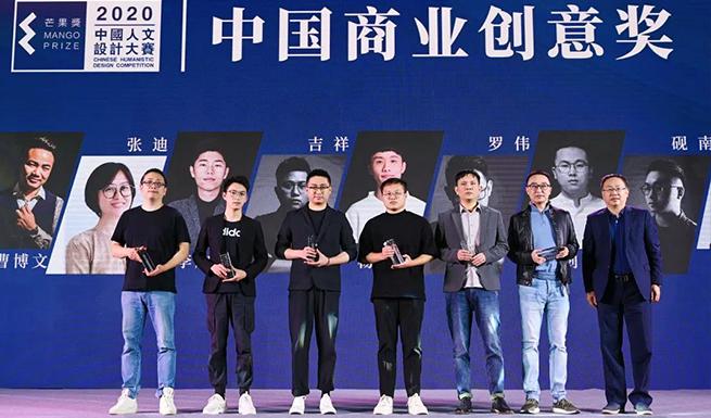 快讯 | 尚舍生活设计师斩获2020芒果奖 中国商业创意奖 & 获奖作品赏析