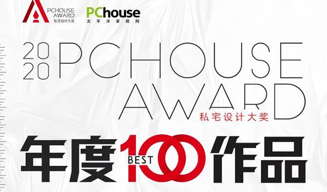 奖项速递 | 尚舍生活设计入围2020 PChouse Award私宅设计大奖全国BEST100作品奖榜单